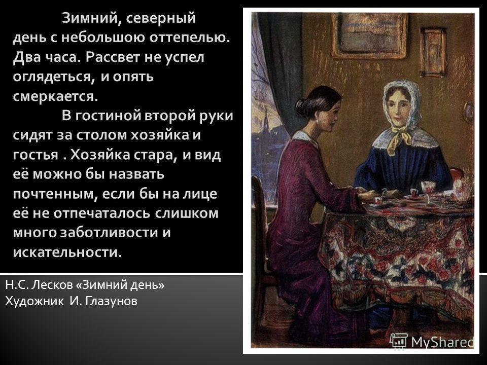 Н.С. Лесков «Зимний день» Художник И. Глазунов