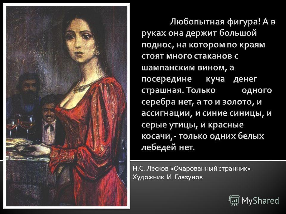 Н.С. Лесков «Очарованный странник» Художник И. Глазунов