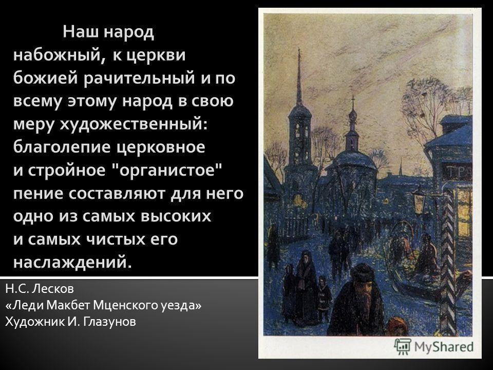 Н.С. Лесков «Леди Макбет Мценского уезда» Художник И. Глазунов