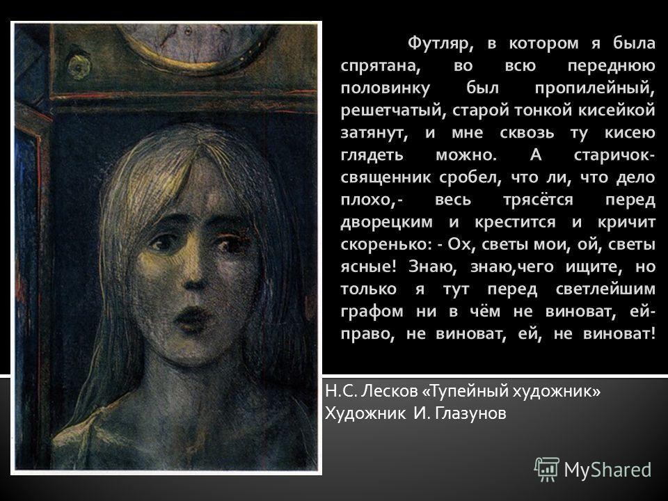 Н.С. Лесков «Тупейный художник» Художник И. Глазунов