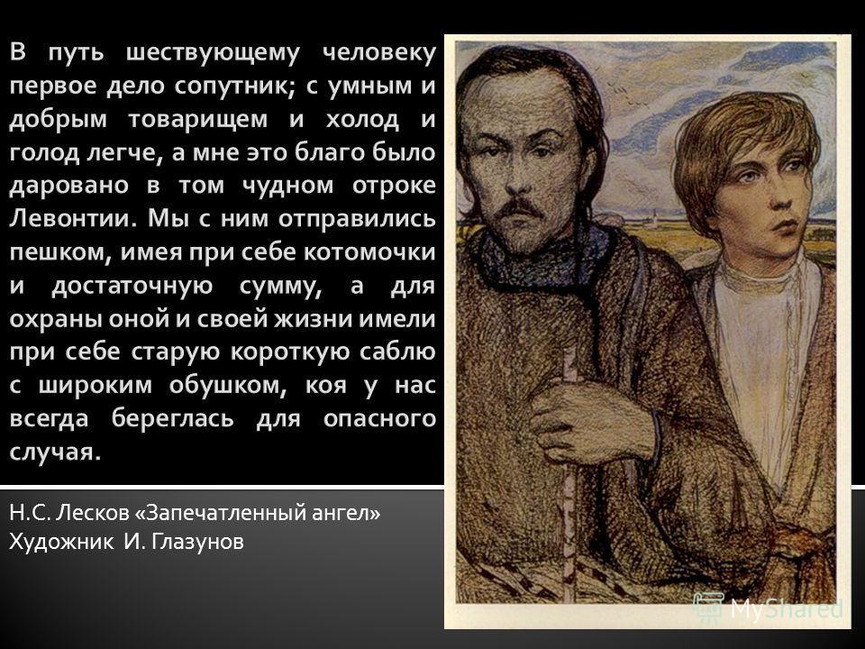 Н.С. Лесков «Запечатленный ангел» Художник И. Глазунов