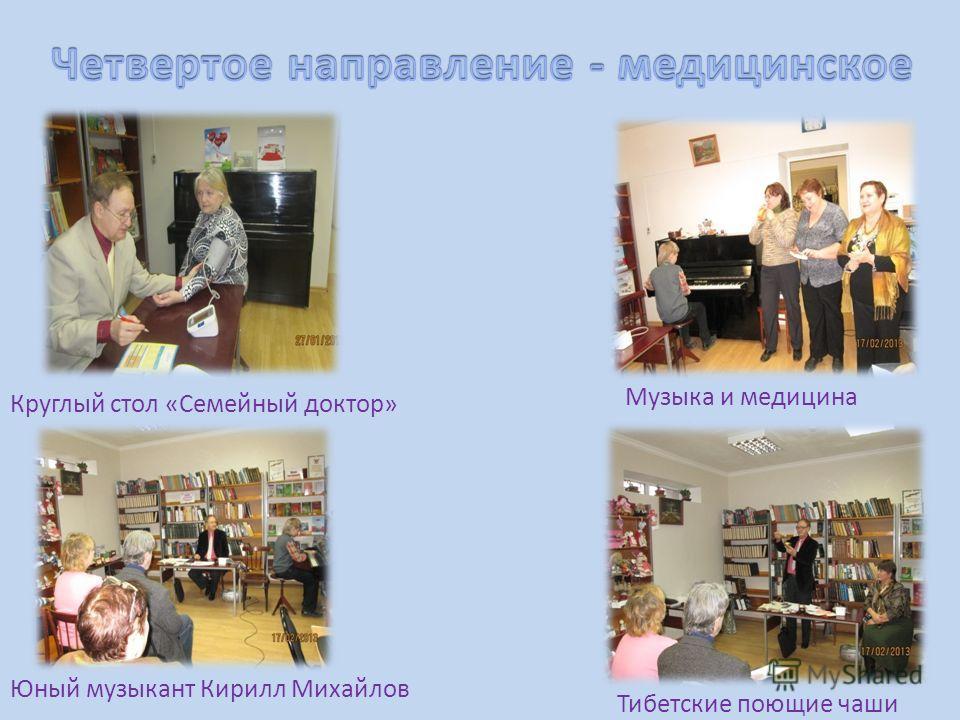 Круглый стол «Семейный доктор» Музыка и медицина Тибетские поющие чаши Юный музыкант Кирилл Михайлов