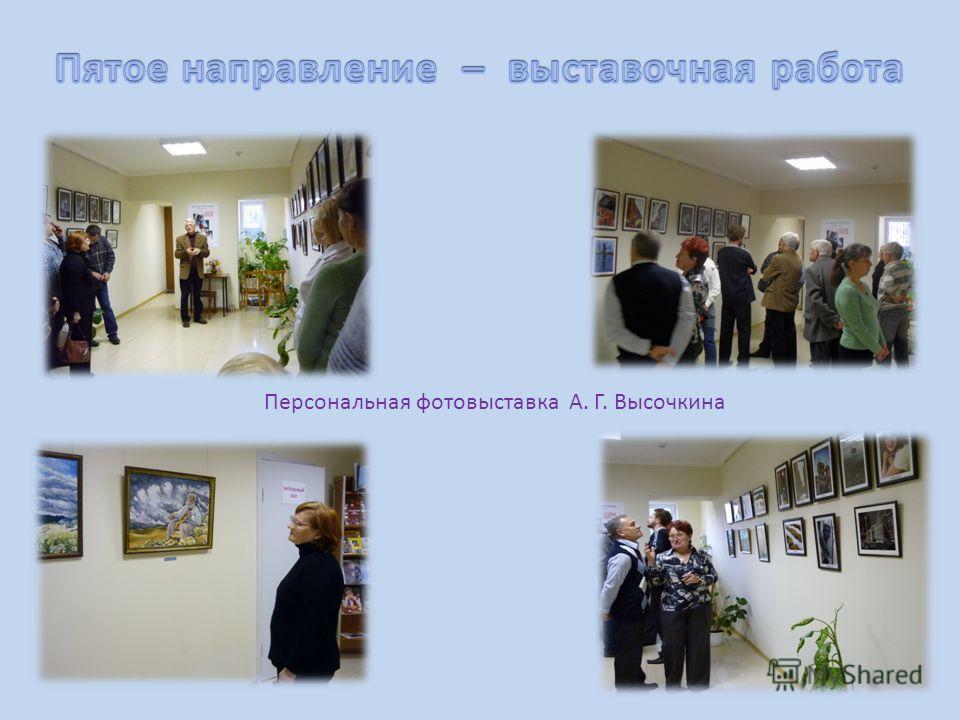 Персональная фотовыставка А. Г. Высочкина