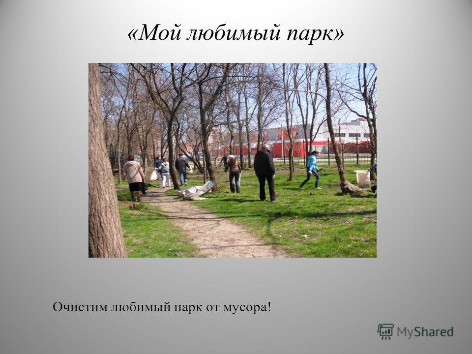 «Мой любимый парк» Очистим любимый парк от мусора!