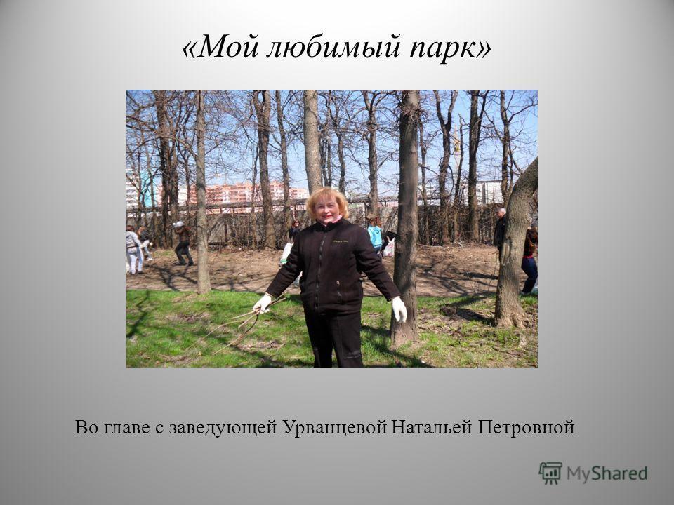 «Мой любимый парк» Во главе с заведующей Урванцевой Натальей Петровной