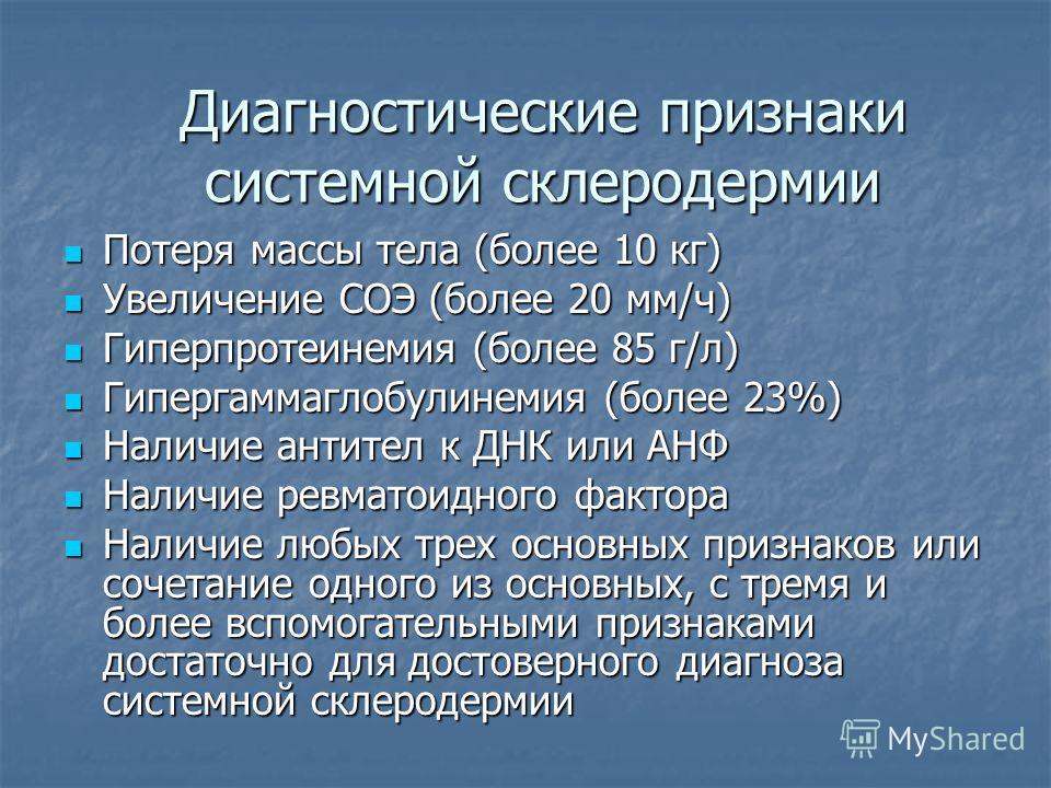 Диагностические признаки системной склеродермии Потеря массы тела (более 10 кг) Потеря массы тела (более 10 кг) Увеличение СОЭ (более 20 мм/ч) Увеличение СОЭ (более 20 мм/ч) Гиперпротеинемия (более 85 г/л) Гиперпротеинемия (более 85 г/л) Гипергаммагл