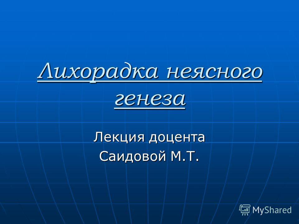 Лихорадка неясного генеза Лекция доцента Саидовой М.Т.