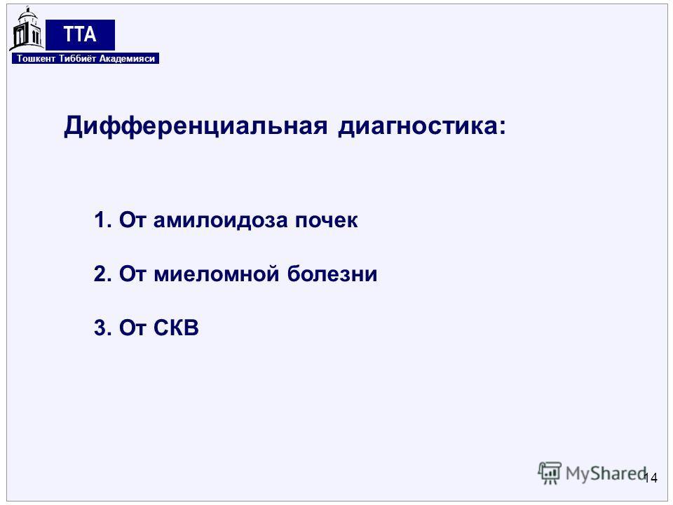 Center for Energy Studies 14 Тошкент Тиббиёт Академияси 1.От амилоидоза почек 2.От миеломной болезни 3.От СКВ Дифференциальная диагностика:
