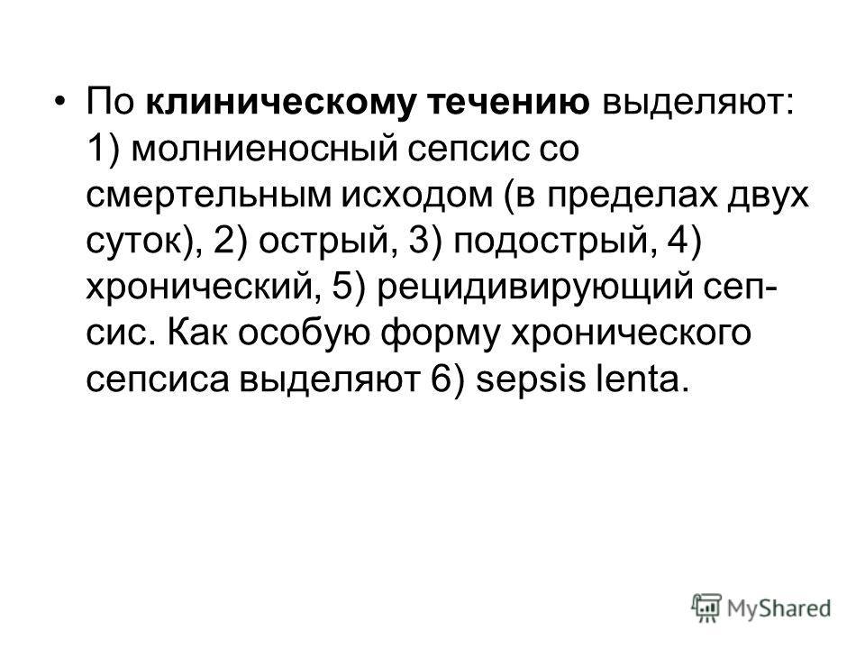 Сепсис Молниеносный Менингококковый фото