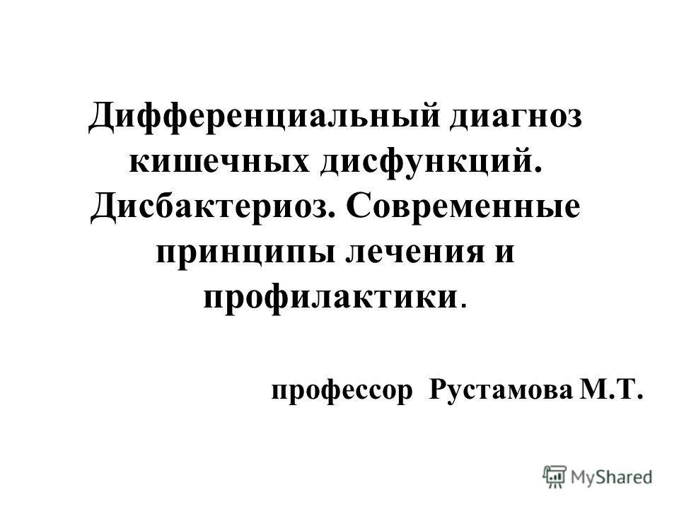 Презентация На Тему Дисбактериоз Кишечника