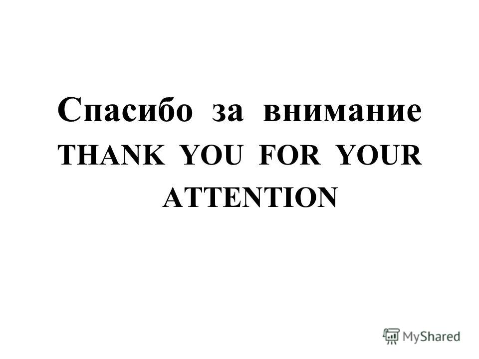 Спасибо за внимание THANK YOU FOR YOUR ATTENTION