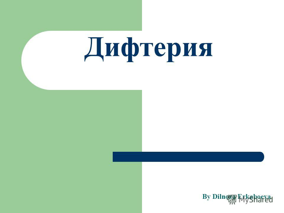 Дифтерия By Dilnoza Erkaboeva