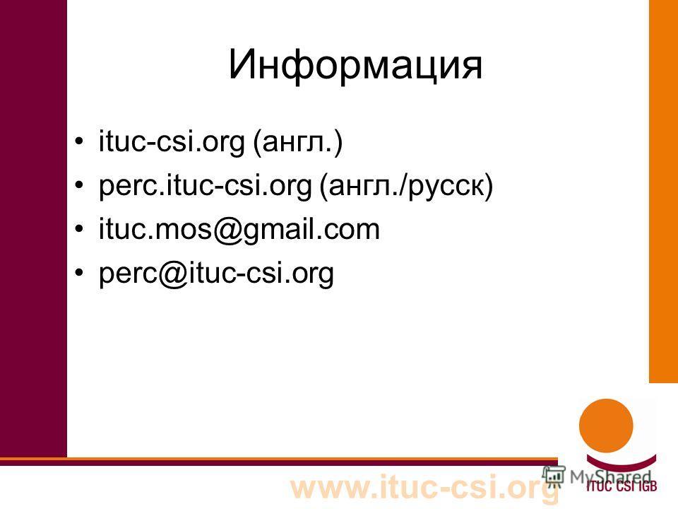 www.ituc-csi.org Информация ituc-csi.org (англ.) perc.ituc-csi.org (англ./русск) ituc.mos@gmail.com perc@ituc-csi.org