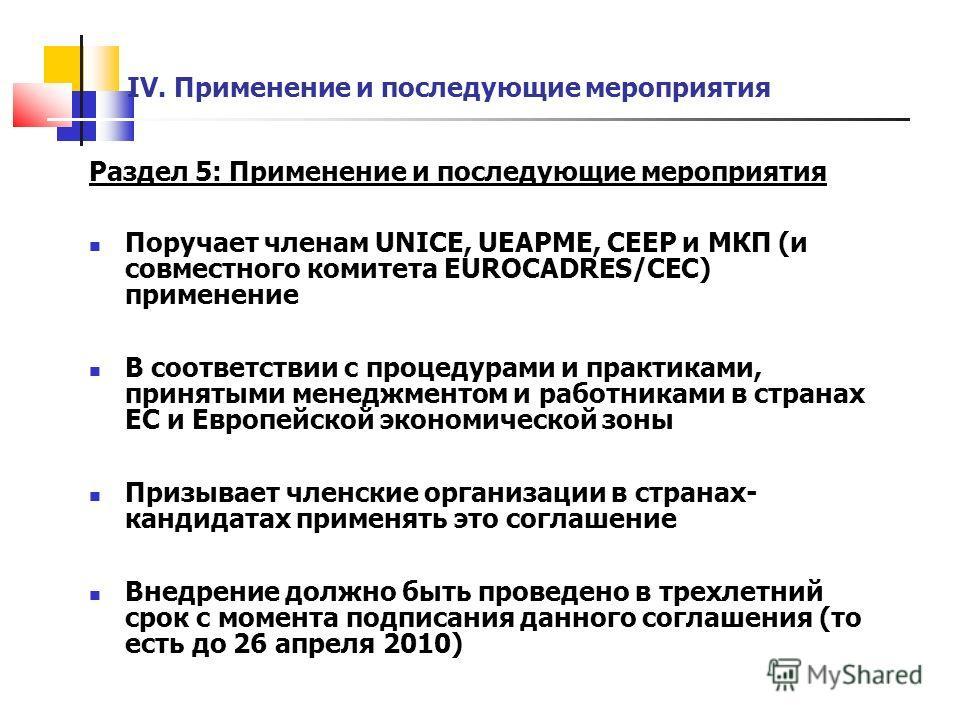 IV. Применение и последующие мероприятия Раздел 5: Применение и последующие мероприятия Поручает членам UNICE, UEAPME, CEEP и МКП (и совместного комитета EUROCADRES/CEC) применение В соответствии с процедурами и практиками, принятыми менеджментом и р