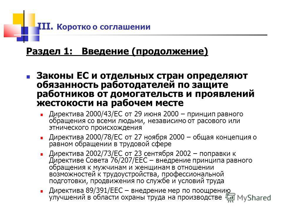 III. Коротко о соглашении Раздел 1: Введение (продолжение) Законы ЕС и отдельных стран определяют обязанность работодателей по защите работников от домогательств и проявлений жестокости на рабочем месте Директива 2000/43/EC от 29 июня 2000 – принцип