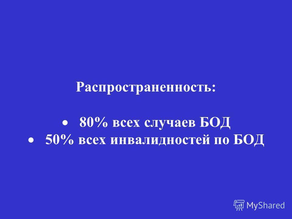 Распространенность: 80% всех случаев БОД 50% всех инвалидностей по БОД