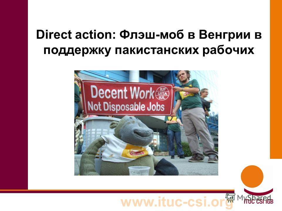 www.ituc-csi.org Direct action: Флэш-моб в Венгрии в поддержку пакистанских рабочих