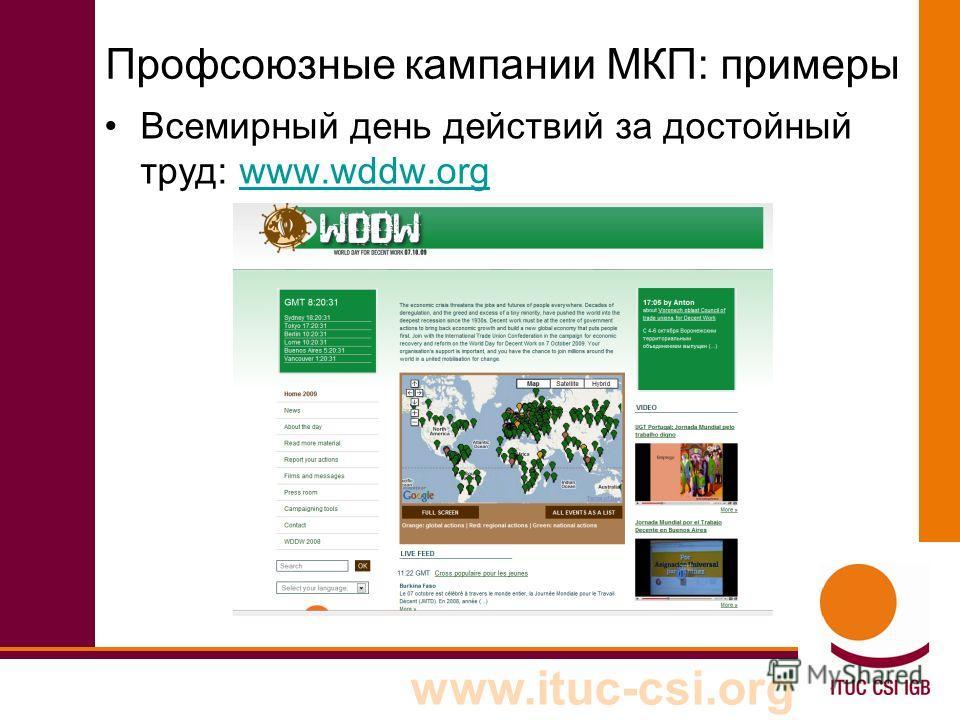 www.ituc-csi.org Профсоюзные кампании МКП: примеры Всемирный день действий за достойный труд: www.wddw.orgwww.wddw.org