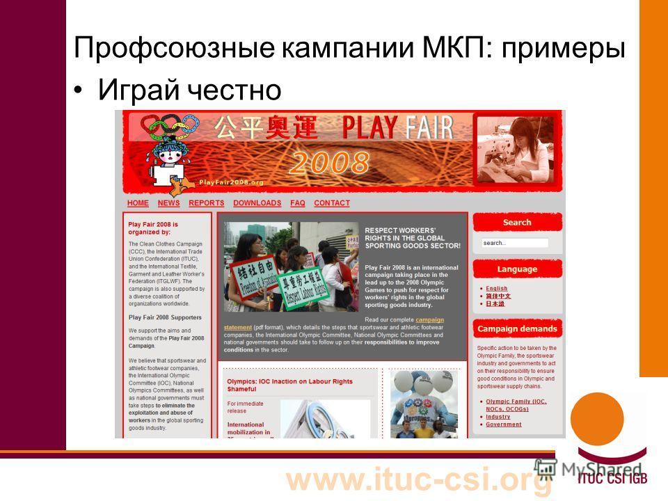 www.ituc-csi.org Профсоюзные кампании МКП: примеры Играй честно