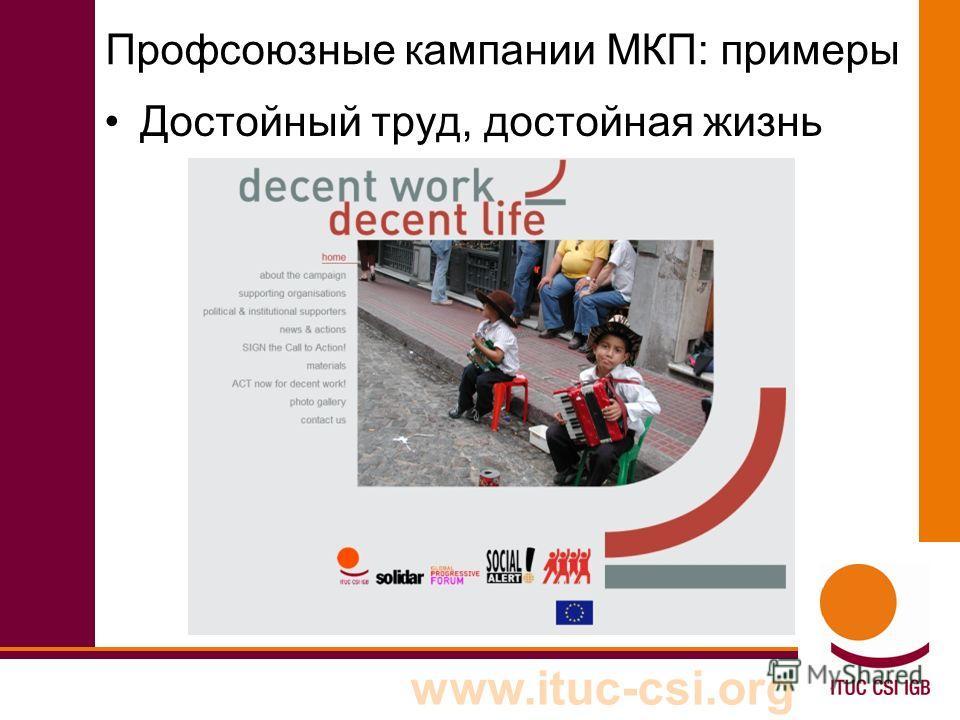 www.ituc-csi.org Профсоюзные кампании МКП: примеры Достойный труд, достойная жизнь