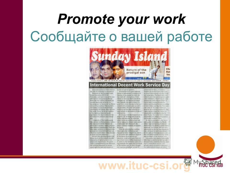 www.ituc-csi.org Promote your work Сообщайте о вашей работе