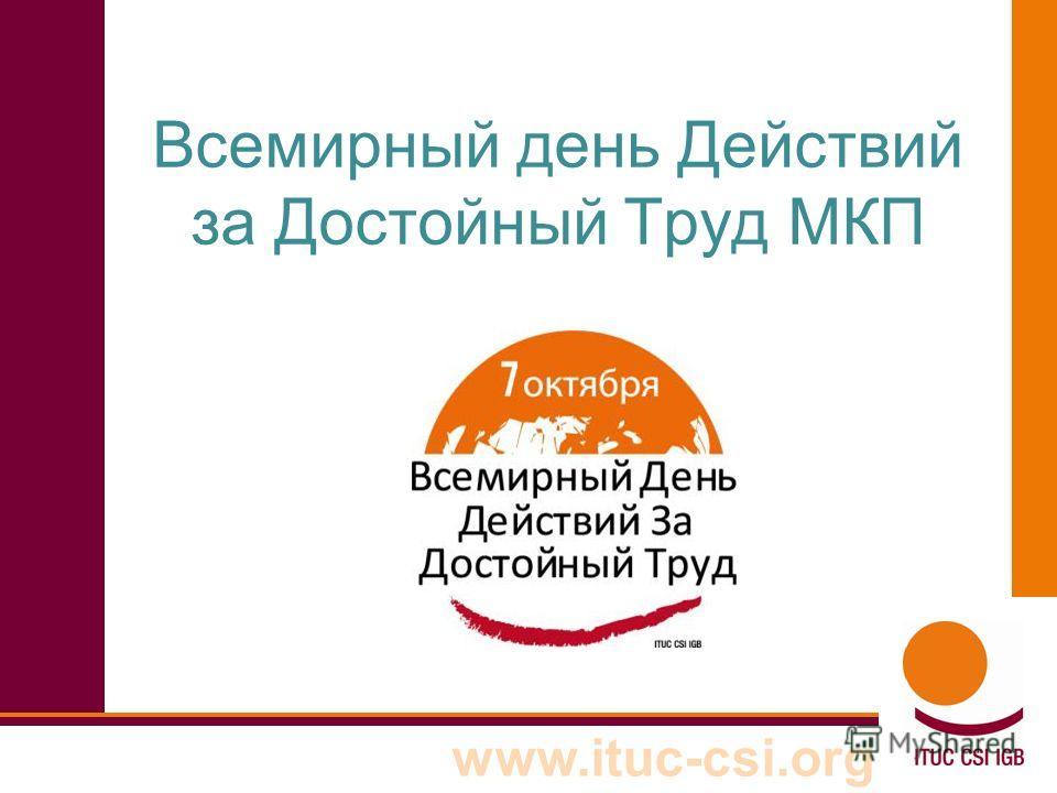 www.ituc-csi.org Всемирный день Действий за Достойный Труд МКП