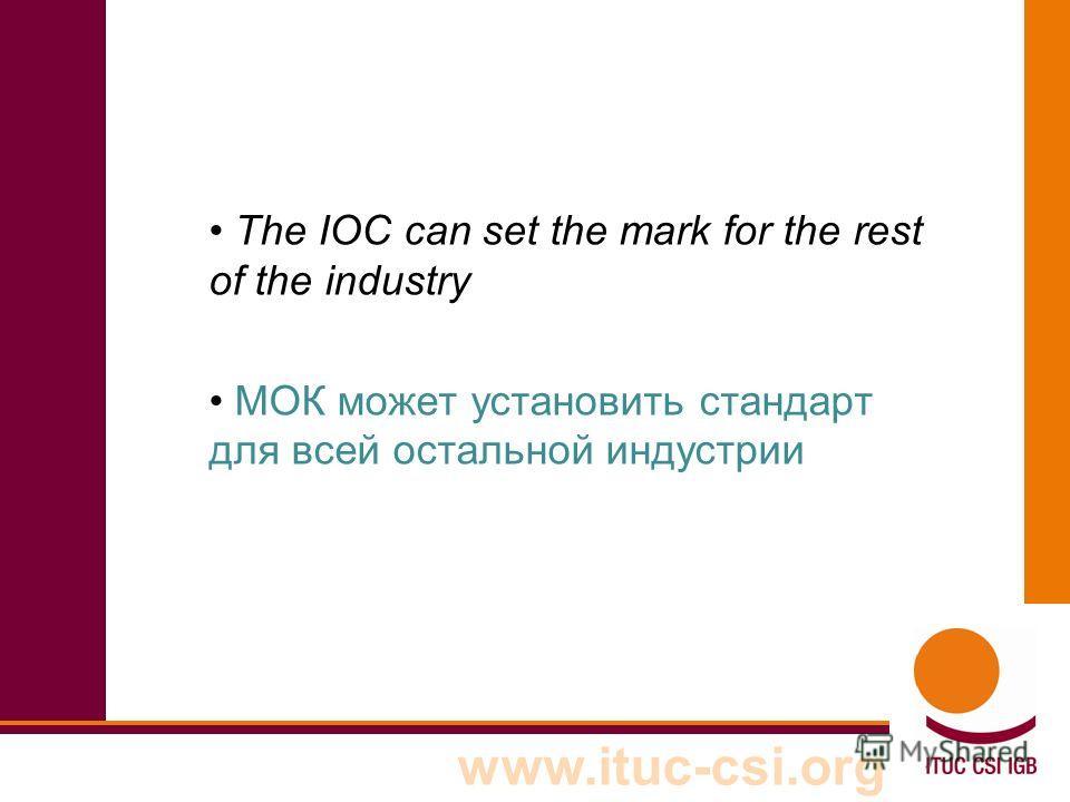 www.ituc-csi.org The IOC can set the mark for the rest of the industry МОК может установить стандарт для всей остальной индустрии