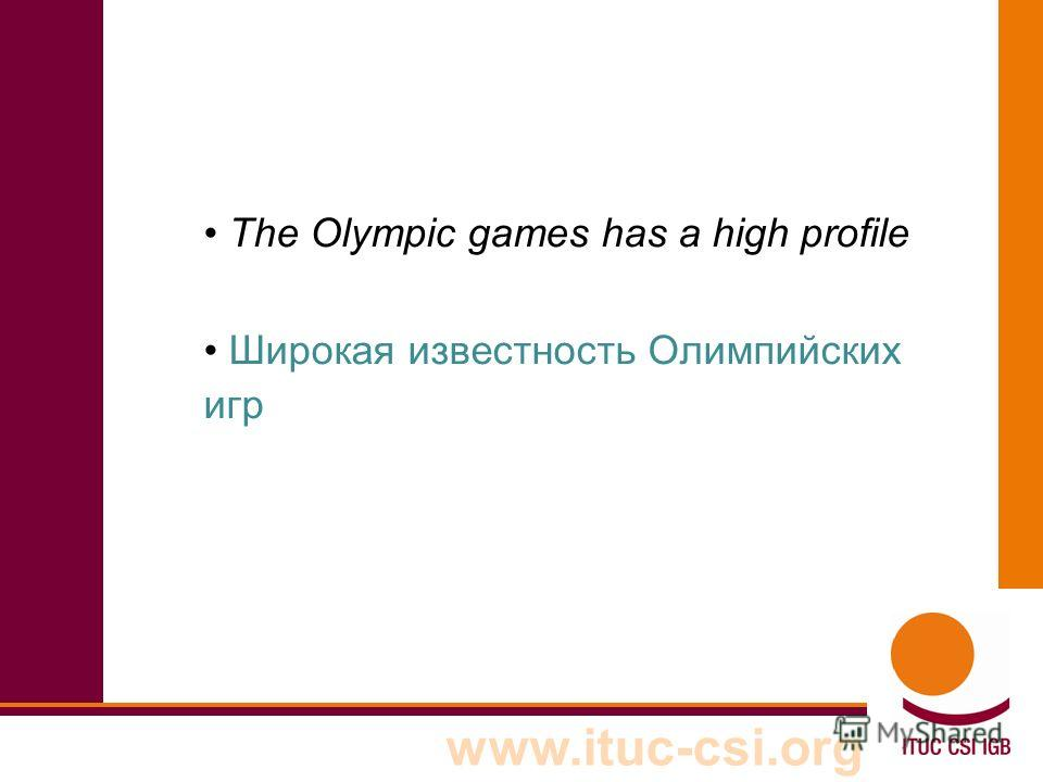 www.ituc-csi.org The Olympic games has a high profile Широкая известность Олимпийских игр