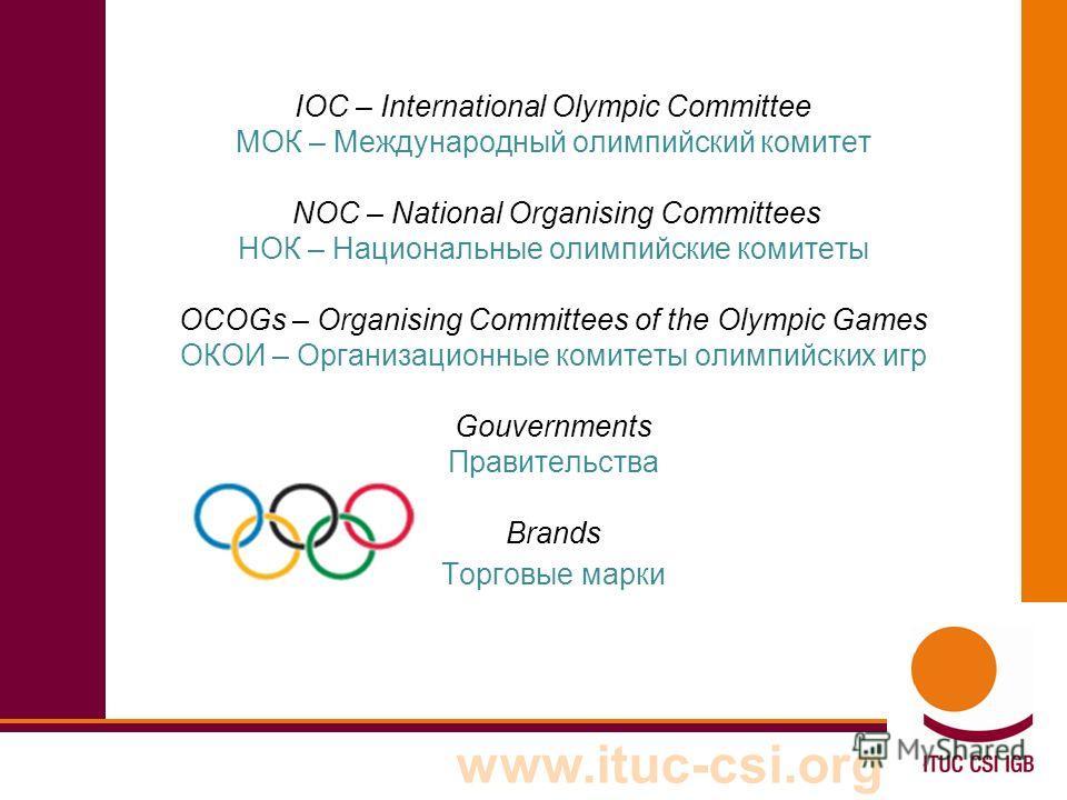 www.ituc-csi.org IOC – International Olympic Committee МОК – Международный олимпийский комитет NOC – National Organising Committees НОК – Национальные олимпийские комитеты OCOGs – Organising Committees of the Olympic Games ОКОИ – Организационные коми