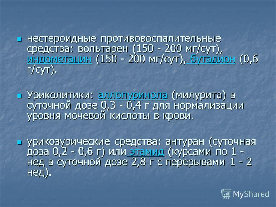 нестероидные противовоспалительные средства: вольтарен (150 - 200 мг/сут), индометацин (150 - 200 мг/сут), бутадион (0,6 г/сут). нестероидные противовоспалительные средства: вольтарен (150 - 200 мг/сут), индометацин (150 - 200 мг/сут), бутадион (0,6