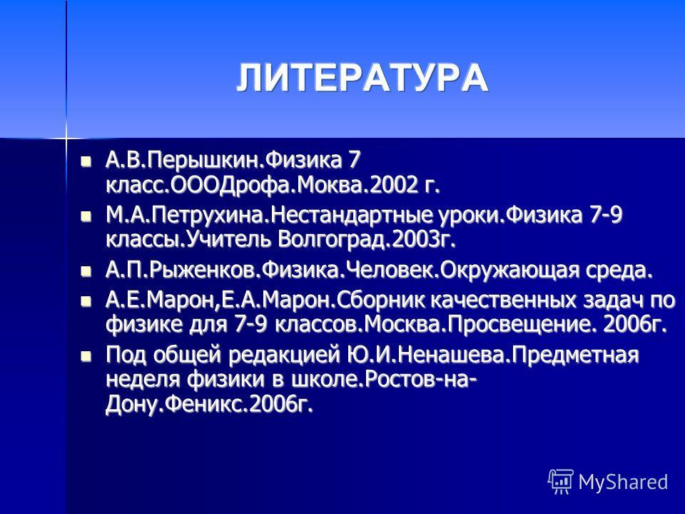 Домашнее задание §21,упр7(1-3),привести 2-3 примера применения знаний о плотности вещества.