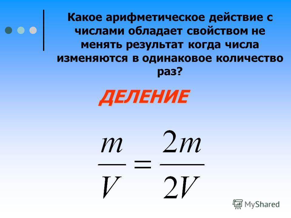 Способы определения массы Прямое измерение взвешивание взвешивание рычажные весы рычажные весы одночашечные рычажные пружинные одночашечные рычажные пружинные