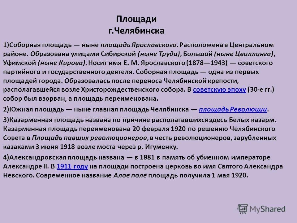 Площади г.Челябинска 1)Соборная площадь ныне площадь Ярославского. Расположена в Центральном районе. Образована улицами Сибирской (ныне Труда), Большой (ныне Цвиллинга), Уфимской (ныне Кирова). Носит имя Е. М. Ярославского (18781943) советского парти
