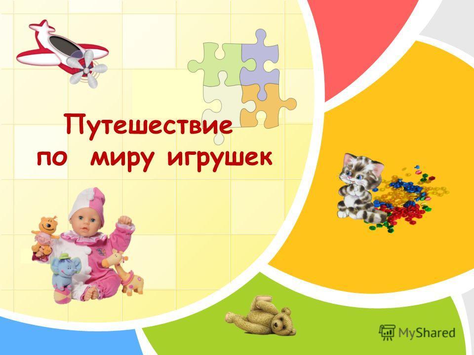 L/O/G/O Путешествие по миру игрушек