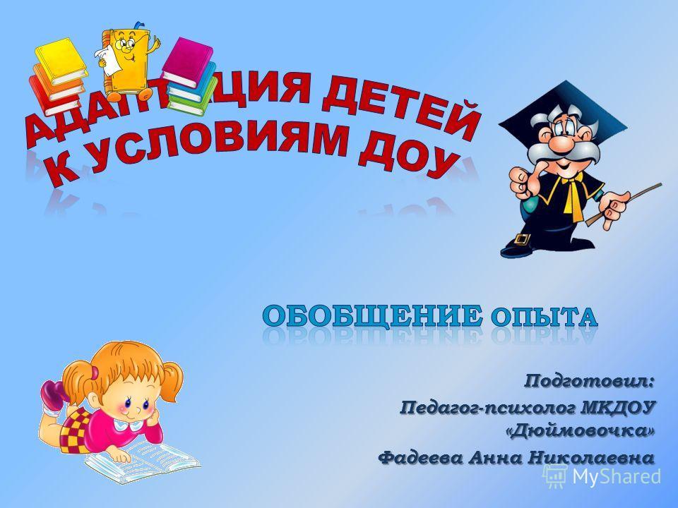 Подготовил: Педагог-психолог МКДОУ «Дюймовочка» Фадеева Анна Николаевна