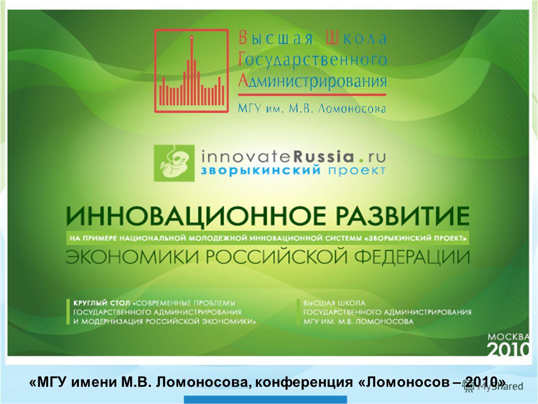 «МГУ имени М.В. Ломоносова, конференция «Ломоносов – 2010»