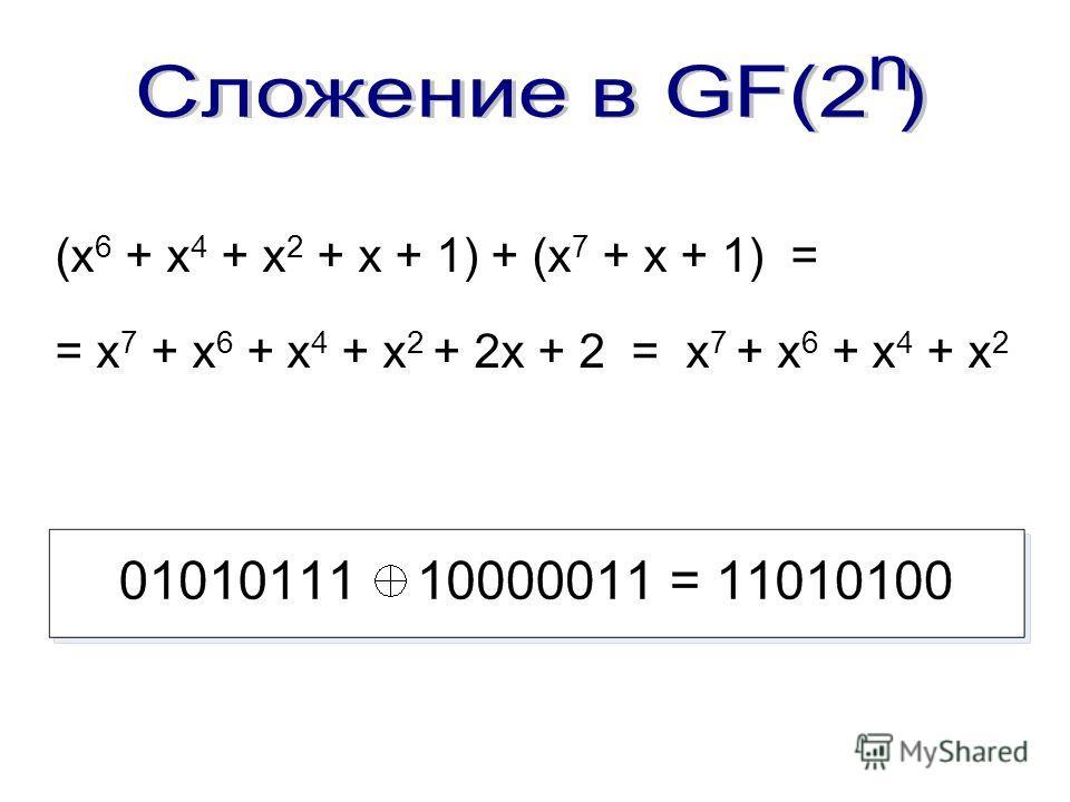 (x 6 + x 4 + x 2 + x + 1) + (x 7 + x + 1) = = x 7 + x 6 + x 4 + x 2 + 2x + 2 = x 7 + x 6 + x 4 + x 2