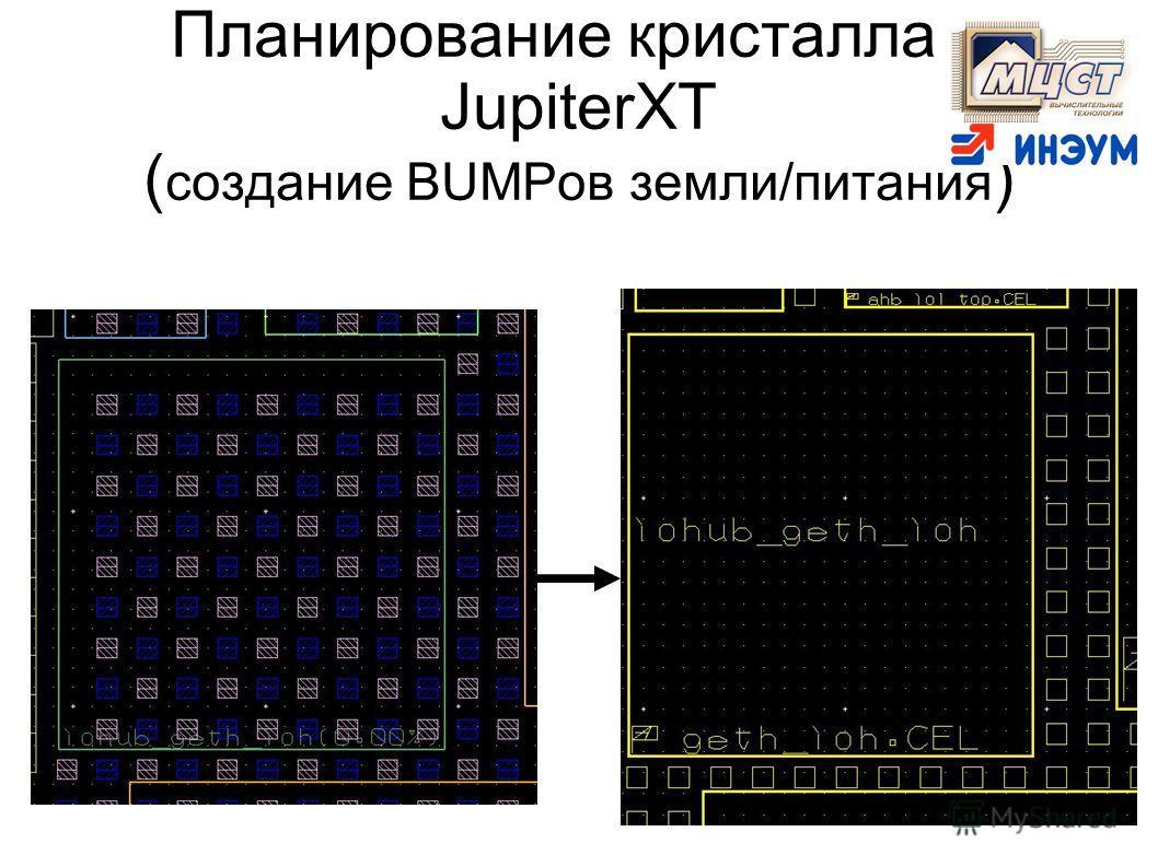 Планирование кристалла в JupiterXT ( создание BUMPов земли/питания )