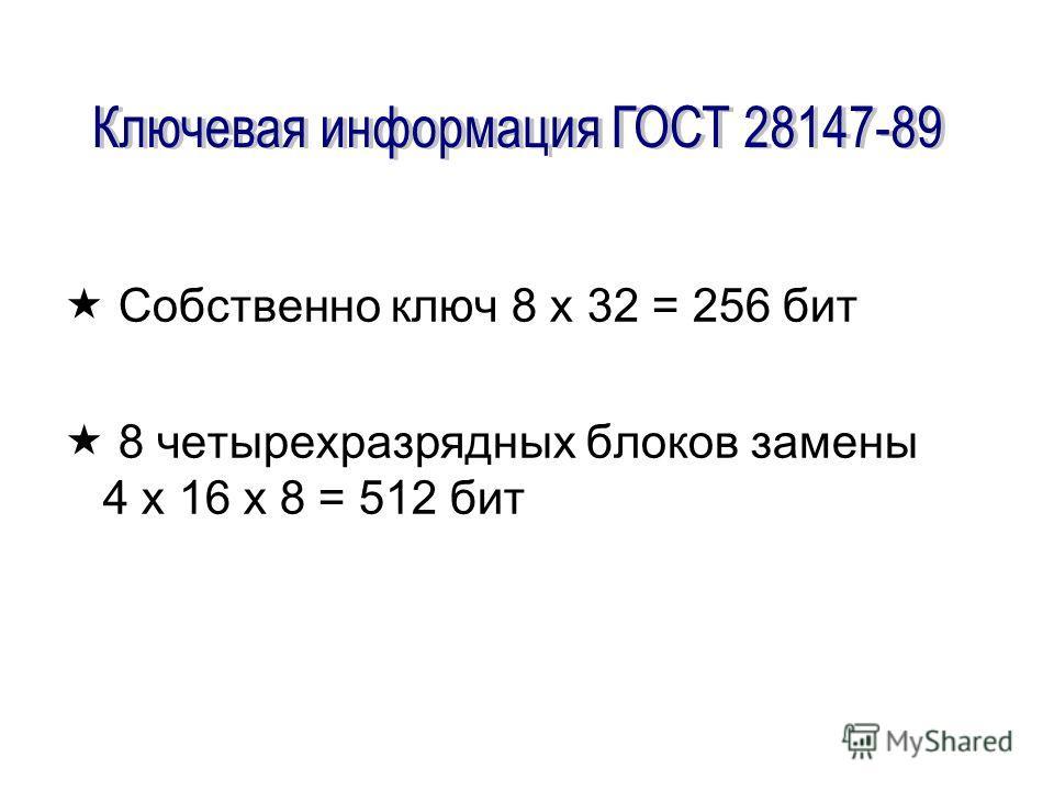 Собственно ключ 8 х 32 = 256 бит 8 четырехразрядных блоков замены 4 х 16 х 8 = 512 бит