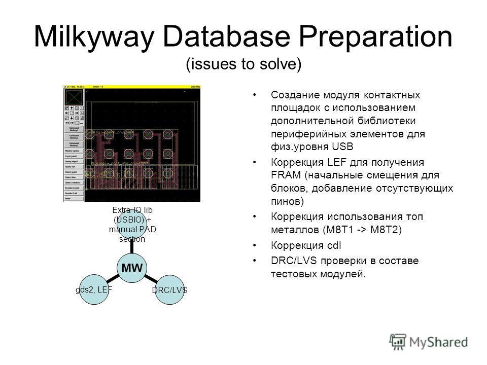Milkyway Database Preparation (issues to solve) MW Extra IO lib (USBIO) + manual PAD section DRC/LVSgds2, LEF Создание модуля контактных площадок с использованием дополнительной библиотеки периферийных элементов для физ.уровня USB Коррекция LEF для п