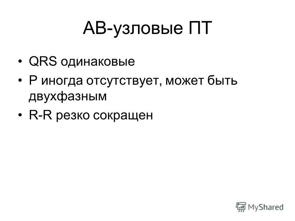 АВ-узловые ПТ QRS одинаковые P иногда отсутствует, может быть двухфазным R-R резко сокращен