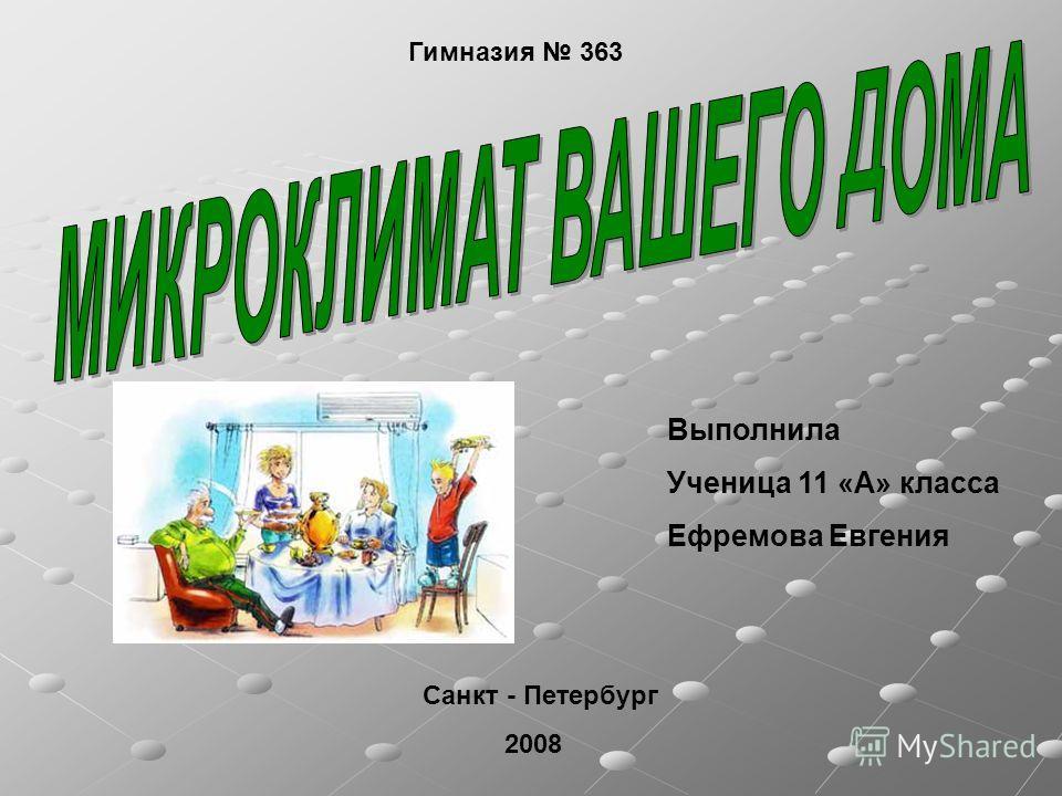 Гимназия 363 Выполнила Ученица 11 «А» класса Ефремова Евгения Санкт - Петербург 2008
