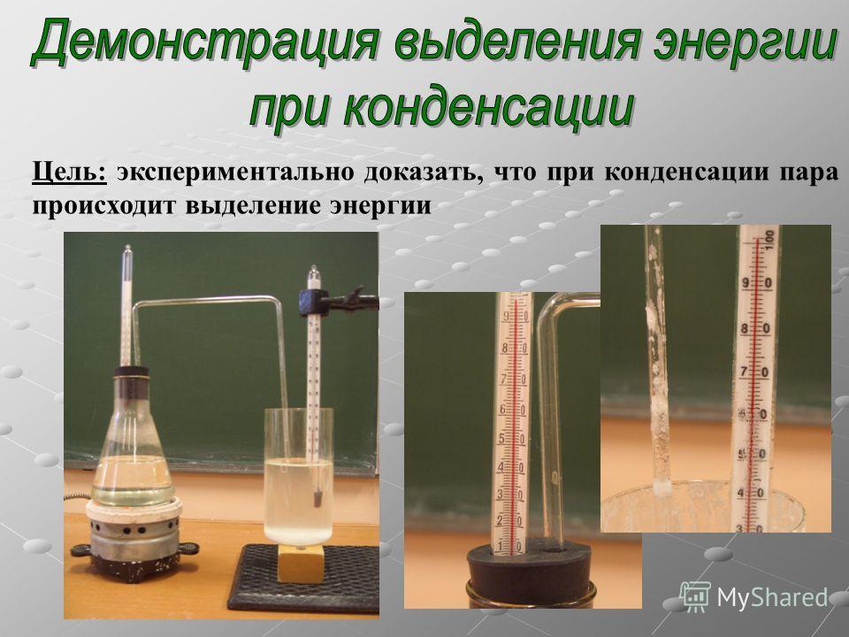 Цель: экспериментально доказать, что при конденсации пара происходит выделение энергии