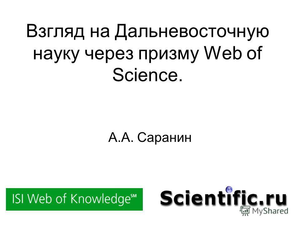 Взгляд на Дальневосточную науку через призму Web of Science. А.А. Саранин
