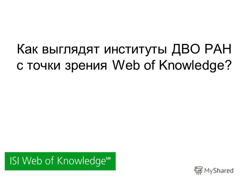 Как выглядят институты ДВО РАН с точки зрения Web of Knowledge?