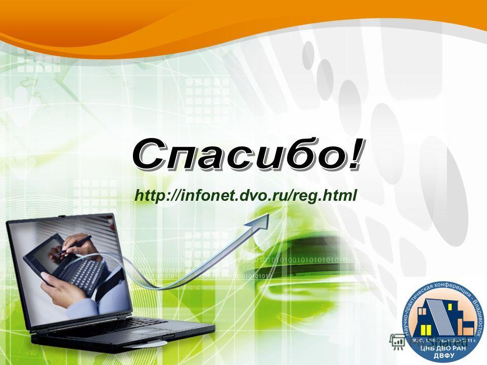 http://infonet.dvo.ru/reg.html