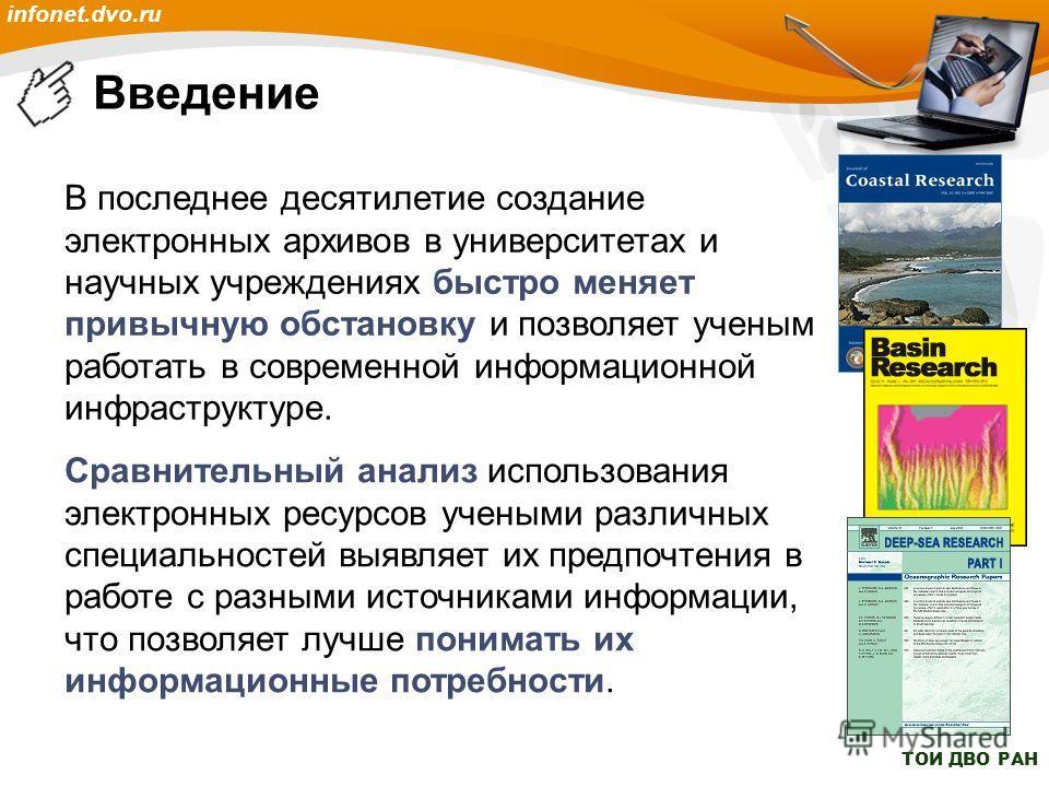 ТОИ ДВО РАН infonet.dvo.ru Введение В последнее десятилетие создание электронных архивов в университетах и научных учреждениях быстро меняет привычную обстановку и позволяет ученым работать в современной информационной инфраструктуре. Сравнительный а