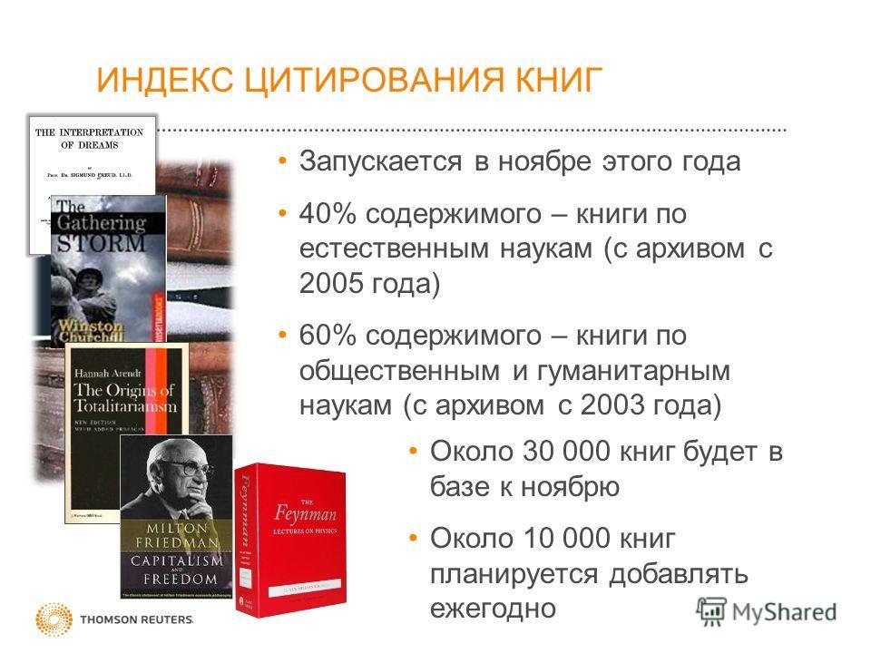 Запускается в ноябре этого года 40% содержимого – книги по естественным наукам (с архивом с 2005 года) 60% содержимого – книги по общественным и гуманитарным наукам (с архивом с 2003 года) ИНДЕКС ЦИТИРОВАНИЯ КНИГ Около 30 000 книг будет в базе к нояб