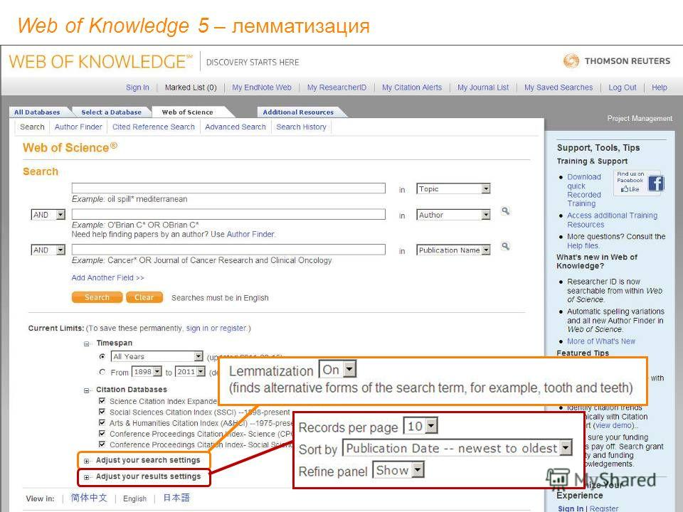 Web of Knowledge 5 brings a new look – with many new features. Web of Knowledge 5 – лемматизация