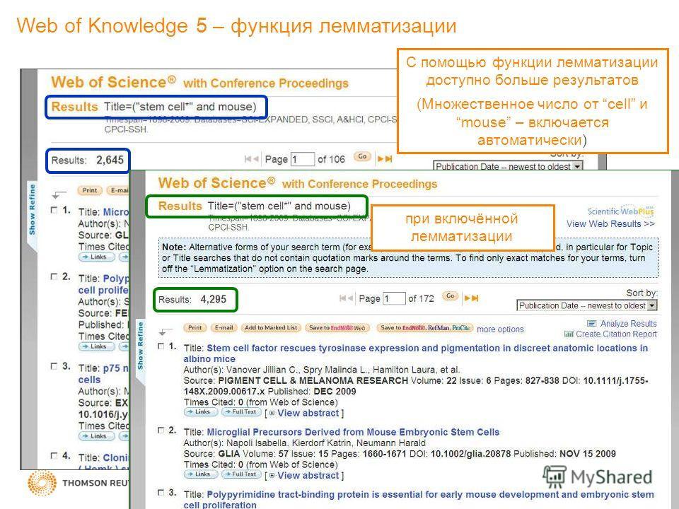 С помощью функции лемматизации доступно больше результатов (Множественное число от cell и mouse – включается автоматически) при включённой лемматизации Web of Knowledge 5 – функция лемматизации